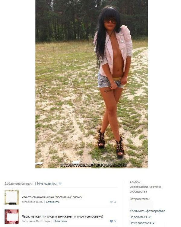 любовных смешные фото из соц сетей информация товаре поставщике