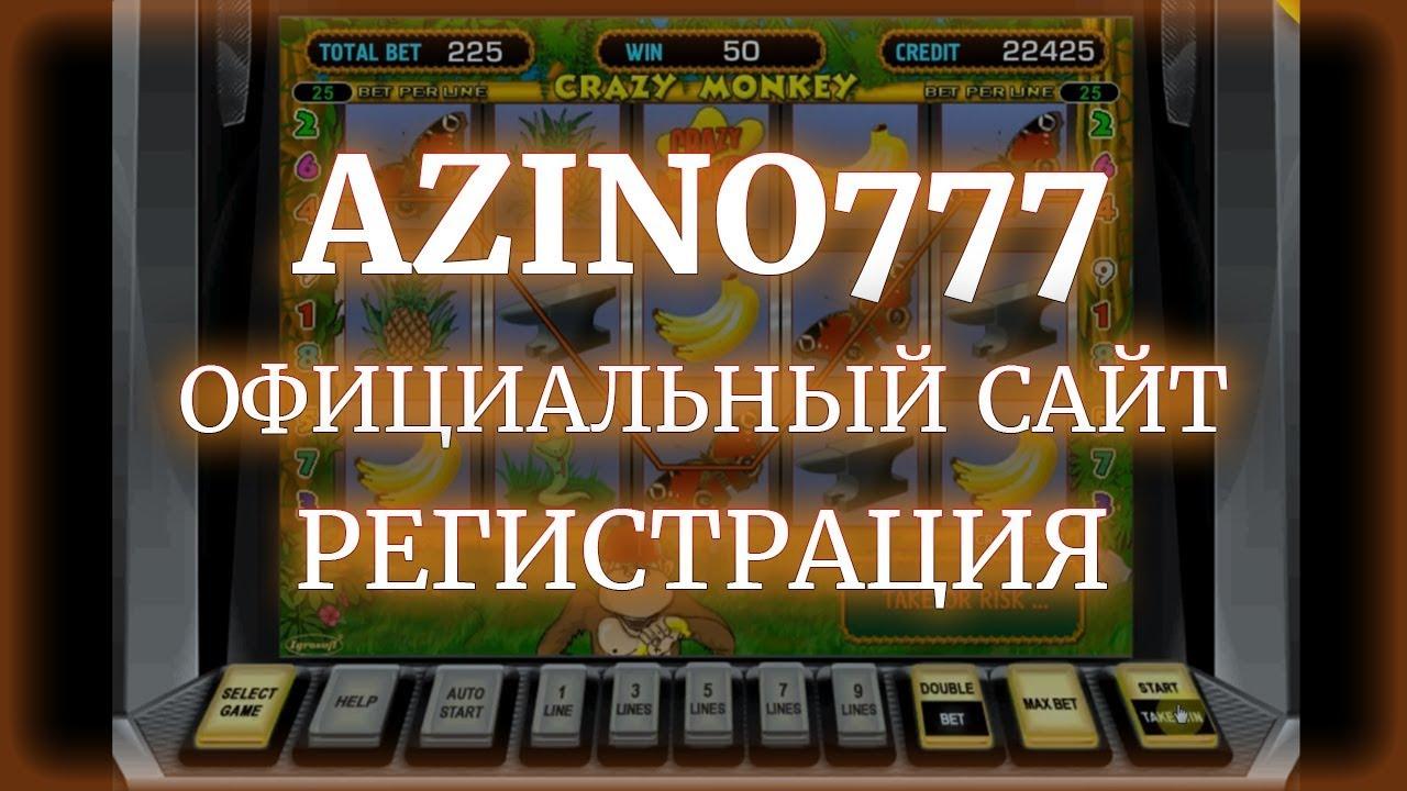 azino777 mobile регистрация